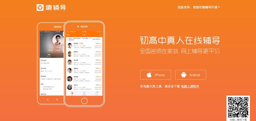 chinese-education-apps-03