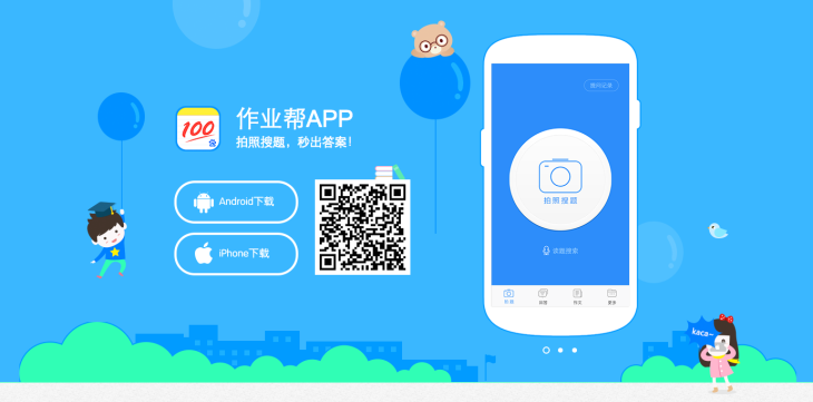 chinese-education-apps-04