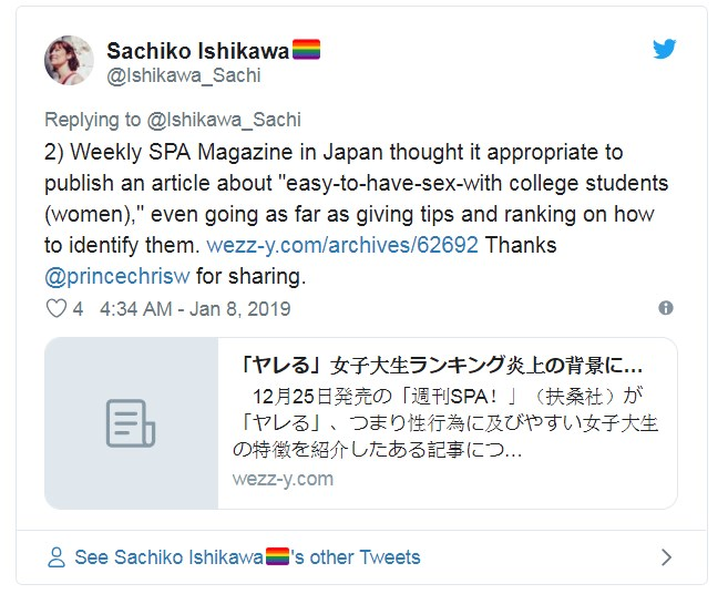 spa-magazine-apologized-for-sexual-ranking-japanese-universities-03